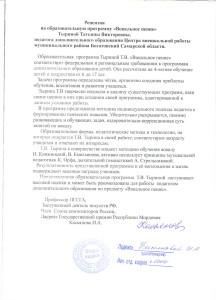 recenzija_kasjanovoj