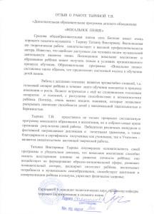 recenzija_sarkisjan